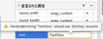 text属性の警告