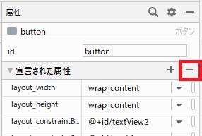 属性画面の削除アイコン