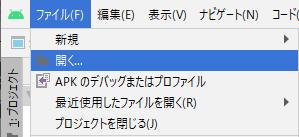 ツールバー[ファイル]-[開く]