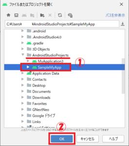 [既存のプロジェクトを開く]ファイル選択画面