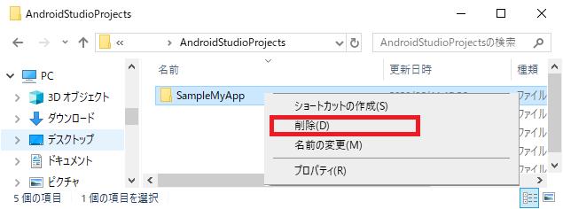 Android Studioプロジェクトフォルダの完全削除